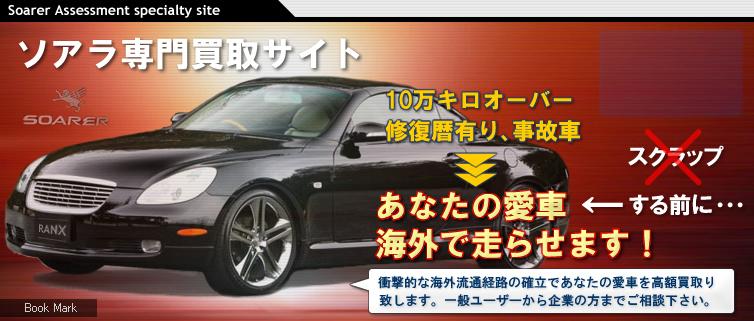 トヨタ ソアラ専門買取サイト あなたの愛車海外で走らせます!